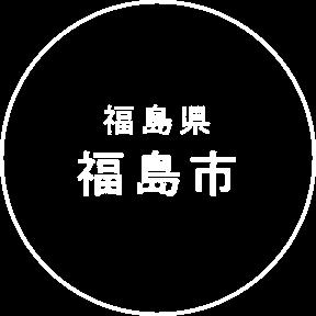 福島県 福島市