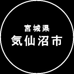 宮城県 気仙沼市