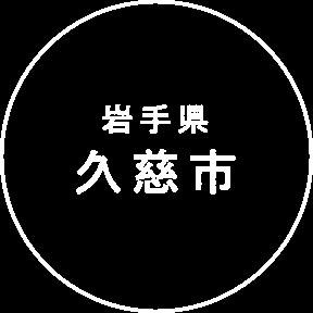 岩手県 久慈市